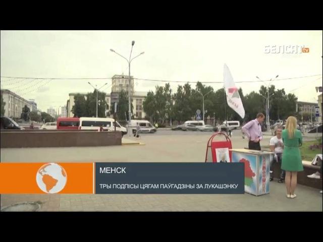 Як збіраюць подпісы за Лукашэнку без каментара Белсат