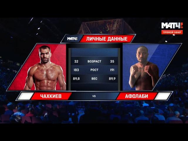 Рахим Чахкиев — Ола Афолаби [04.11.2015] Rakhim Chakhkiyev vs. Ola Afolabi