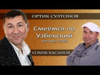 Ортик Султонов - Смеёмся по Узбекски концерт Ташкент 2008