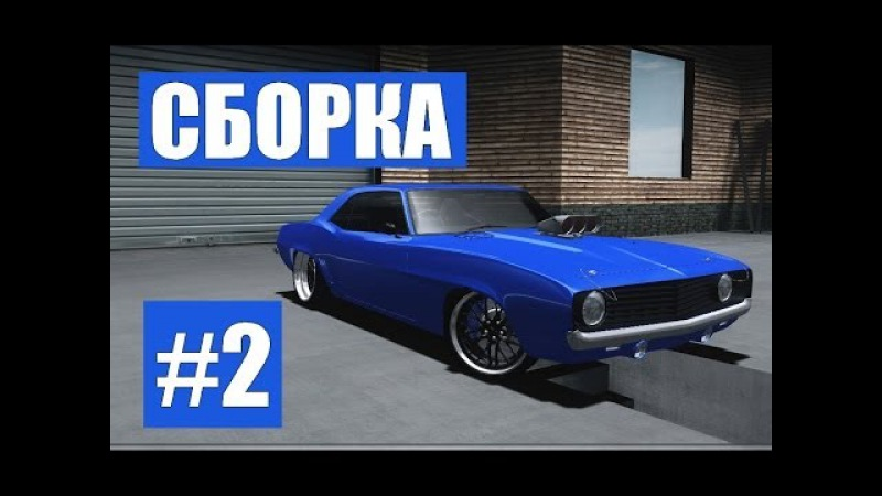 Chevrolet Camaro SS | Часть 2/2 [ СБОРКА ] SLRR