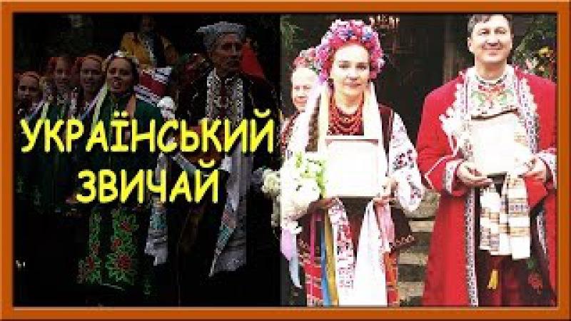 Українські патріотичні пісні. Український звичай