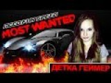 Я ГОНЩИЦА ☠ Need For Speed Most Wanted Детка Геймер 21