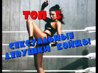 ТОП 5 - СЕКСУАЛЬНЫЕ И ОПАСНЫЕ девушки бойцы / TOP 5 - Sexy and Dangerous Girls fighters