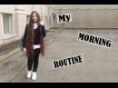 Моя утренняя рутина Мое школьное утро 1 сентября