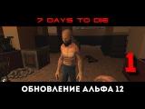 Обновление Alpha 12 | [7 Days To Die] #1