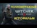 Полнометражный The Witcher 3 Wild Hunt — Игрофильм Русская Озвучка Весь Сюжет HD Cutscenes