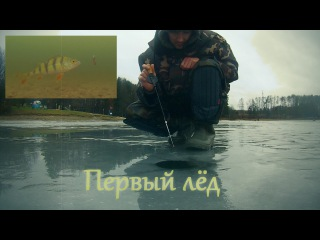Первый лёд. Подводная камера на зимней рыбалке. Ловля на мормышку