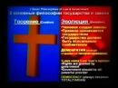 Недорогое лекарство от рака давно существует Кент Ховинд, фрагмент семинара 1999, ...
