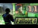Fallout 4 (PS4) Прохождение игры 11: Супермаркет в Лексингтоне
