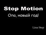 Клип: Опа, новый год! | Stop Motion | Monster High | Стоп моушен Монстер хай