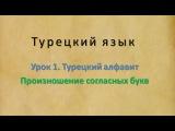Турецкий язык. Урок 1. Турецкий алфавит. Часть 2. Произношение согласных
