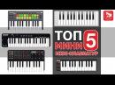 ТОП 5 Мини MIDI клавиатур Best Midi Keyboards for Home Studio