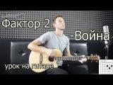 Фактор 2 - Война (Видео урок как играть на гитаре) Без БАРРЭ