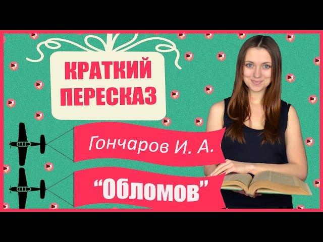 Пересказ Гончаров И А Обломов