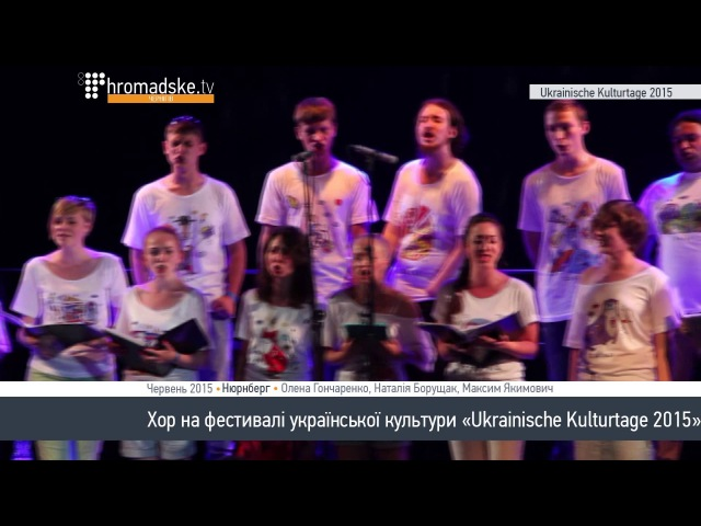 Виступ хору на фестивалі української культури Ukrainische Kulturtage 2015