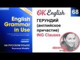 Unit 68 Герундий, ing clause - причастный оборот в английском