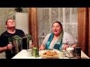 """Зоя и Валера - """"Пополам обиды,  пополам печали !"""""""