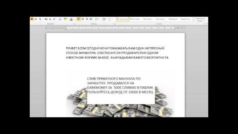 СХЕМА ЗАРАБОТКА В ИНТЕРНЕТЕ ОТ 100$ В ДЕНЬ ДЛЯ НОВИЧКОВ