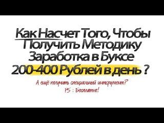 Реальный Заработок 200...300...400 рублей в день Без вложений.