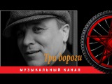 Александр Дюмин - Три дороги