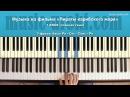 Музыка из фильма Пираты карибского моря Piano covertutorialноты