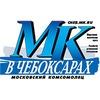 МК в Чебоксарах