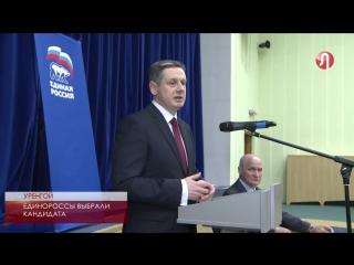Единороссы определились с кандидатом на пост главы Уренгоя