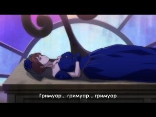 Dance with Devils | Танец с Демонами - 11 серия [русская озвучка AniDub]