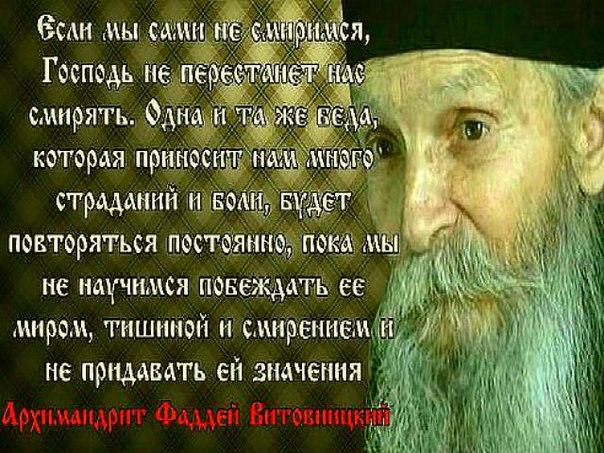 300 изречений подвижников православной церкви