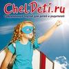 ChelDeti - Все о детях и для детей