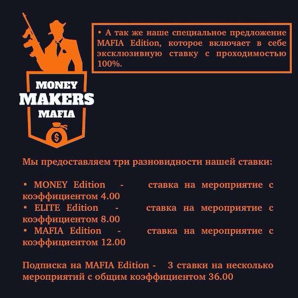 🔥Команда Money Makers Mafia предоставляет своим подписчикам три разнов