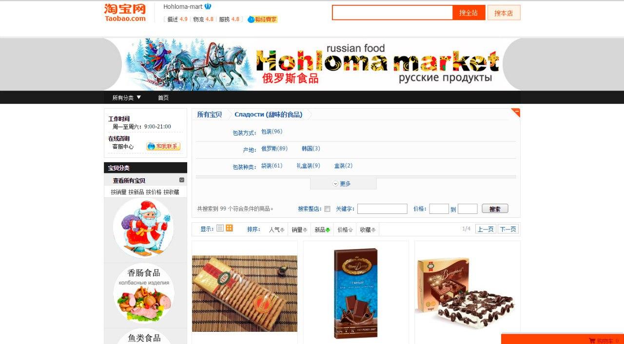 Продажа российских продуктов в Китае на площадке Taobao | Ассоциация предпринимателей Китая