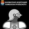 Шахматная федерация города Каменска-Уральского
