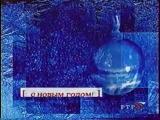 (staroetv.su) Заставка анонсов (РТР, январь 2002)