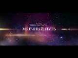 Млечный путь 2015 трейлер | Filmerx.Ru
