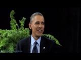 Между Двумя Папоротниками с Заком Галифианакисом - В гостях Барак Обама
