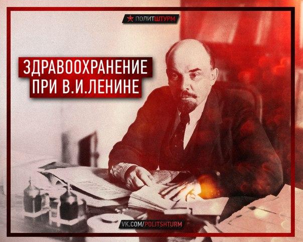 Здравоохранение при Ленине