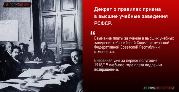 Как большевики образование бесплатное вводили