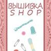 Вышивка Shop — всё для вышивки и рукоделия
