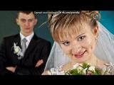 «весілля» под музыку Зара - Мой ласковый и нежный звер - ВАЛЬС. Picrolla