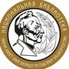 Нац библиотека им.А.-З. Валиди Респ Башкортостан