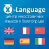 Курсы английского языка в Волгограде X-Language