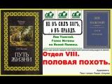 Лев Толстой. ПУТЬ ЖИЗНИ. Отдел 8. ПОЛОВАЯ ПОХОТЬ