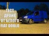 Тест-драйв от Белого / Fiat Doblo 1.3 Turbo Diesel