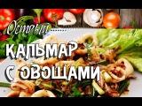 Покушаки. Рецепт Острый кальмар с овощами (салат из кальмар)