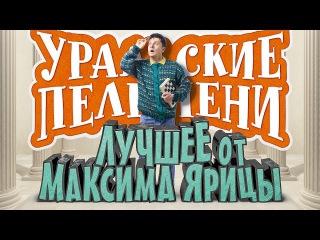 «Лучшее от Максима Ярицы» - Уральские пельмени