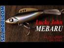 Зимняя приманка Lucky John MEBARU