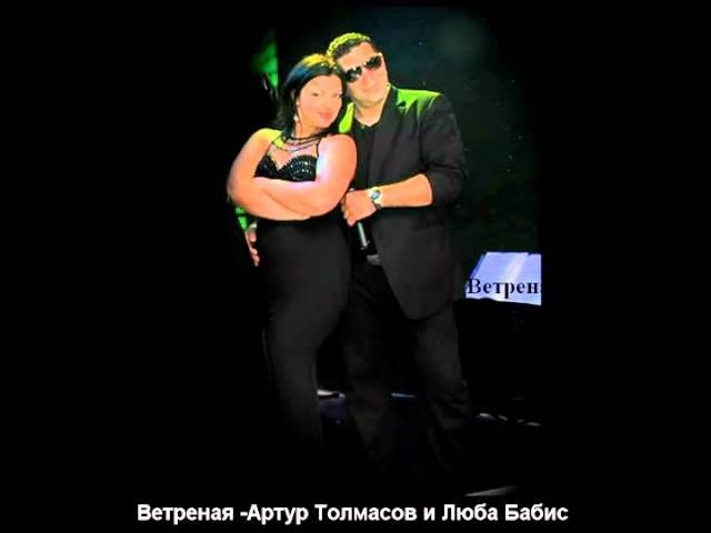 Ветреная -Артур Толмасов и Люба Бабис