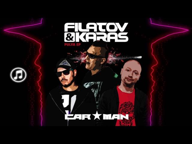 Filatov Karas feat CarMan - Pulya