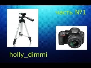 Как сделать штатив своими руками для фотоаппарата часть_1